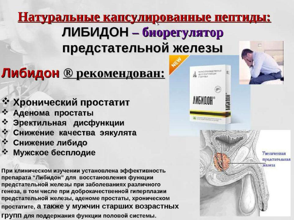 гормональный простатит